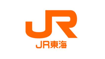 東海旅客鉄道株式会社様