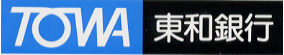 株式会社東和銀行様