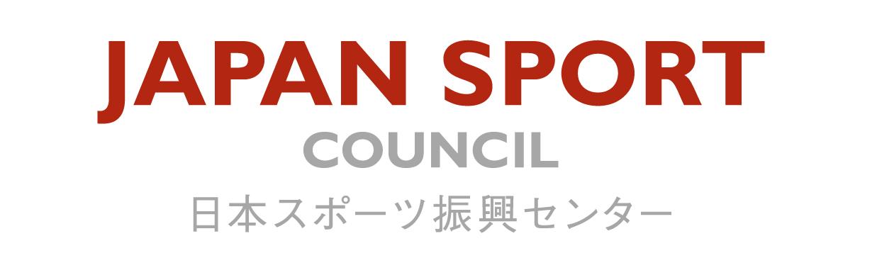 独立行政法人日本スポーツ振興センター様